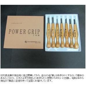 三木章刃物 パワーグリップ彫刻刀 7本組 800077[4691ar]|sevenleaf
