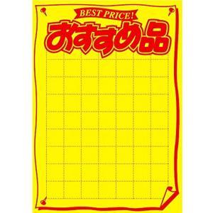 値札立て 黄色ポスター おすすめ品 B5 50枚入 11A1923(B5)|sevenleaf