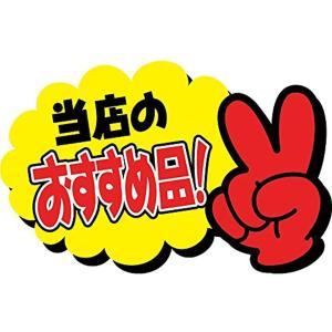 クラフトPOP ゆび 当店のおすすめ品. 小 13-4033|sevenleaf