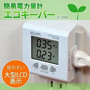 エルパ 簡易電力量計エコキーパー EC-05EB 1654300|sevenleaf