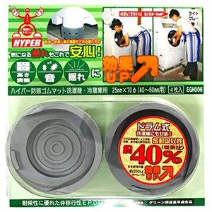 WAKI ハイパー防振ゴムマット 洗濯機・冷蔵庫用 40〜60mm用 4枚入 ライトグレー EGH-006 EGH006 sevenleaf