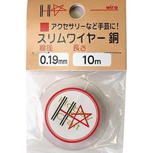 スリムワイヤー 銅線[0.19mm×10m 55884](0.19MM)