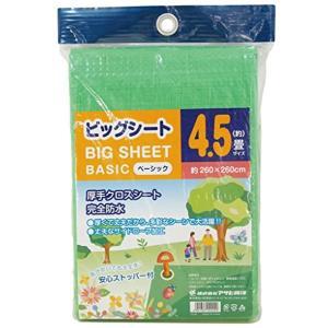 ビッグシート ベーシック 4.5畳(ベーシック 4.5畳)|sevenleaf