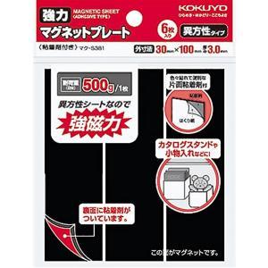 マグネット 強力マグネットプレート 片面・粘着剤付き 6枚 耐荷重500g マク-S381|sevenleaf
