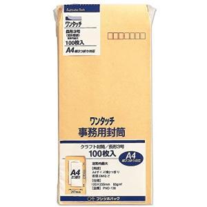 クラフト封筒長3 ノリ付 100枚 85g PNO-138(茶色, 長3)|sevenleaf