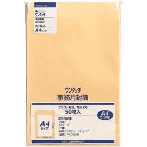 クラフト封筒 角2 ノリ付 50枚 85g PKO-528(茶色, 角2)|sevenleaf