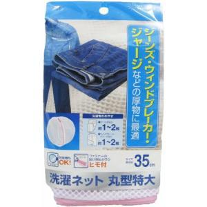 ・ジーンズ・ウィンドブレーカー・ジャージなど厚物にぴったりな洗濯ネット. ・洗濯物のからみを防ぎ、型...