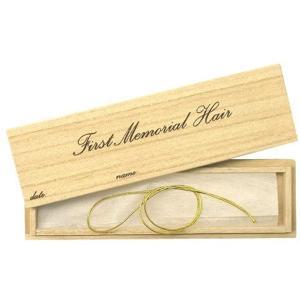 ファーストメモリアルヘア専用ケース高級桐天然木使用|sevenleaf