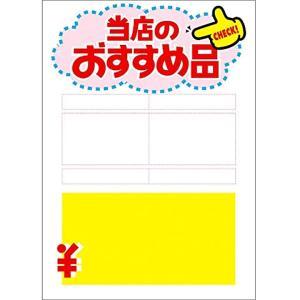 レイアウトPOP用紙 おすすめ品 B5 12S3066|sevenleaf