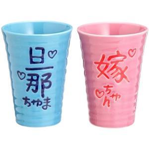 新婚さんなどカップルにぴったりな、貰って嬉しいマグカップシリーズ・こちらは夫婦の晩酌にぴったりな(ペ...