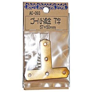 WAKI ゴールド隅金 T字[AC-093](ゴールド, 57X50mm)