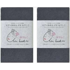 デオ なでしこタオル ネイビーブルー 2枚セット(ブルー)|sevenleaf