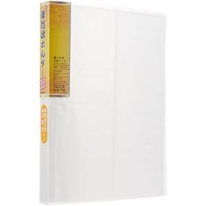 ファイル たっぷりはがきホルダー 320枚収納[SD-HCT2-A64C](クリア)|sevenleaf