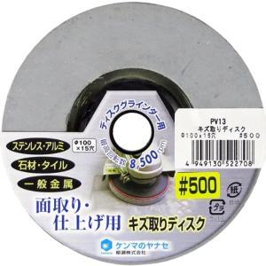 ・金属用ディスク、ディスクグラインダー(ベビーサンダー)に取り付けて使用するシリーズです。 柔軟性が...