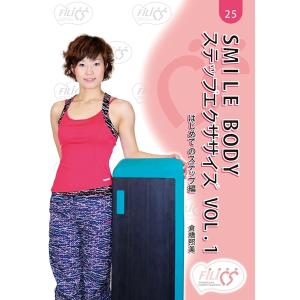 SMILE BODY ステップエクササイズ VOL.1 DVD(FIL025) sevenleaf