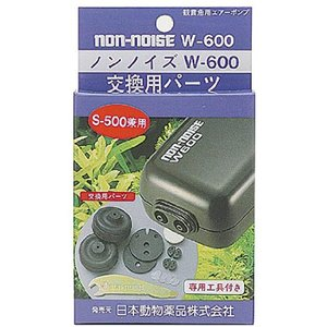 ノンノイズS−500、W−600用の交換パーツ原産国:日本   エアポンプ