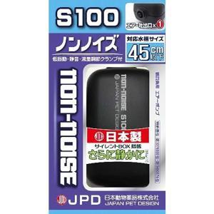 ノンノイズS-100[KTEC-ds-1281...の関連商品8