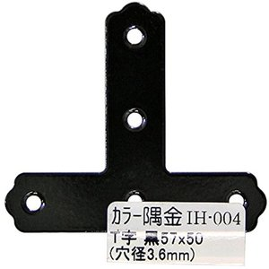 WAKI カラー隅金 T字 57x50mm IH-004[IH−004](黒57X50mm)