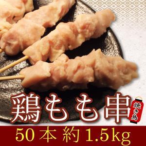 やきとりもも串 業務用 小箱 50本/1.5kg 1本あたり31円 鶏モモ串焼き鳥