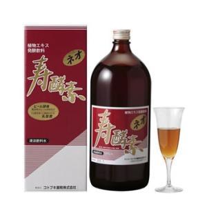 寿酵素 ネオ 1200ml 健康 酵素ドリンク 酵素ダイエット 酵素飲料 sevenrays