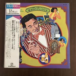 中古レコード LP盤 若き日のディックミネ