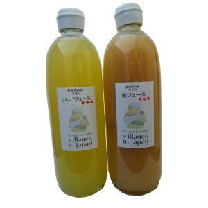信州中川村手作りりんごジュース・桃ジュースのセット(500ml2本)