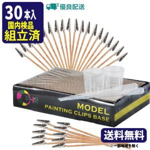 塗装ベース 塗装クリップセット プラモデル ガンプラ エアブラシ 塗装ブース セット (塗装ベース ...