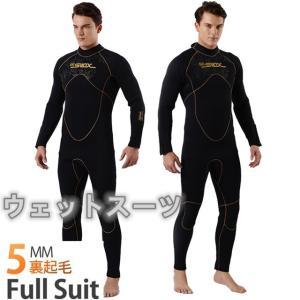 ウェットスーツ メンズ 裏起毛セミドライ 5mm サーフィン フルスーツ  ダイビングスーツ ダイビ...