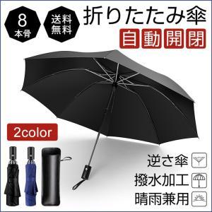 折り畳み傘 自動開閉 逆折り式傘 長傘 日傘 晴雨傘 8本骨...