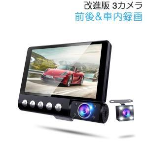 ●商品名:改進版 3カメラ ドライブレコーダー ●仕様 液晶画面:4.0インチIPSスクリーン ビデ...