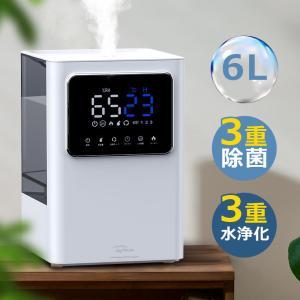 卓上 加湿器 ハイブリッド式 大容量 6L UV除菌 3段階噴霧 空気浄化 水浄化 加熱式 55時間...