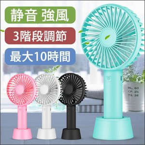 扇風機 卓上 ハンディ 小型扇風機 手持ち USB充電 3階段風量 コンパクト ミニ扇風機 旅行用 小型オフィスファン 送風機
