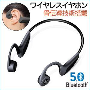【Bluetooth5.0進化版】Bluetooth イヤホン ワイヤレス 骨伝導 スポーツ 高音質...