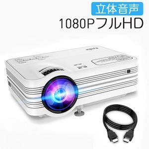 プロジェクター 小型 LED スマホ 1080PフルHD対応 2400ルーメン 高画質 スピーカー内...