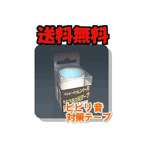 テープ インナーサイレンサー用ビビリ音対策テープ 送料無料 この商品1個の購入の場合 代引きは送料540円 その他決済の場合に送料無料|sfc