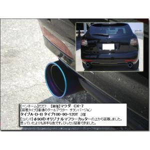 マフラー エアロバンパーで隠れたスポーツマフラーのテールを延長 チタン 現状テール径サイズアップ タイプ:A-D-B 送料無料|sfc|03
