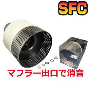 マフラー お客様要望から商品化した 排気系 インナーサイレンサー マフラーのテールで消音する もっと消音サイレンサー ブラック|sfc