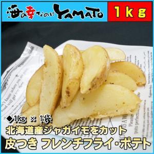 皮つきフレンチフライ・ポテト たっぷり1kg 北海道産ジャガ...