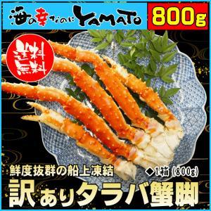 (カニ かに 蟹) 訳あり タラバガニ脚 800g たらばがに タラバ蟹 2〜3人前