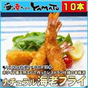 ナチュラル エビフライ 5L(14cm前後)×10本 冷凍食...