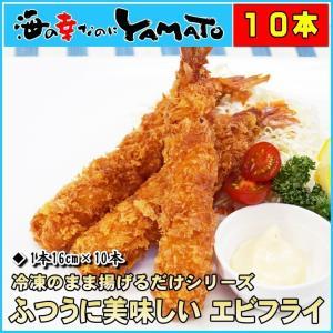 エビフライ 10本 ビックサイズ (長さ16cm) 冷凍食品 えび 海老