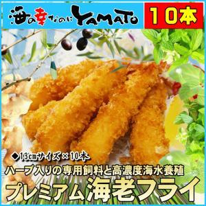 エビフライ プレミアム仕様(13.5cm x10本) 冷凍食...