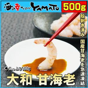 (エビ 海老 えび)大和 甘海老 グルッと殻剥き済み 70〜90尾前後入り たっぷり500g