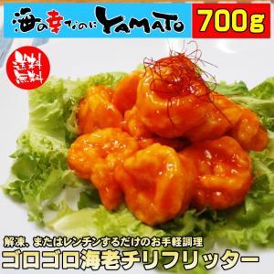(エビ 海老 えび) ゴロゴロ海老チリフリッター 700g エビ えび惣菜 冷凍食品 おやつ おつま...