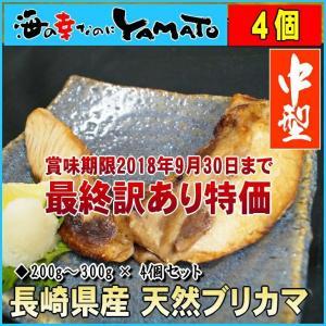 訳あり 長崎県産 天然鰤のブリカマ 1カマ200...の商品画像