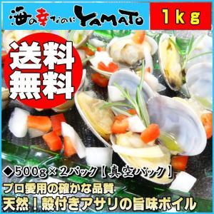 天然 殻付きアサリの旨味ボイル たっぷり500g×2パック あさり 貝 カイ 浅利 海の幸なのにYAMATO