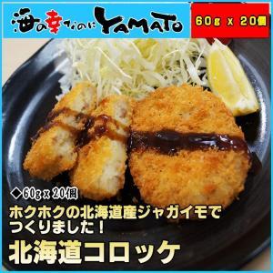 北海道コロッケ 牛肉入り 20個 北海道産ジャガイモでつくりました ころっけ 冷凍食品 惣菜 おかず