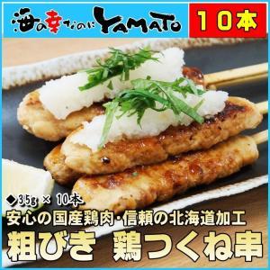 鶏つくね串 35g ×10本 ポイント 消化 焼き鳥 冷凍食品 粗びき 国産鶏肉使用