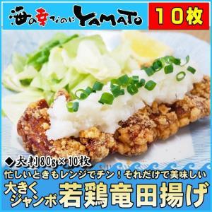 大きくジャンボ 若鶏竜田揚げ 大判80g×10枚 レンジでチンの簡単調理 龍田 たつた 肉 惣菜 おつまみ|海の幸なのにYAMATO