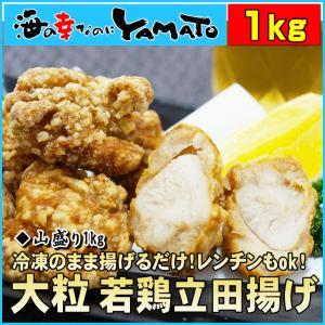 大粒 鶏唐揚げ 山盛り1kg 竜田 たつたあげ 鶏肉 惣菜 おつまみ|海の幸なのにYAMATO